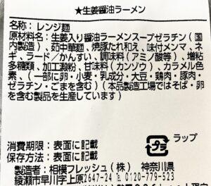 ローソンのChoi 生姜醤油ラーメンの原材料