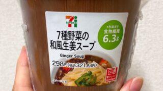 セブンの7種野菜の和風生姜スープ