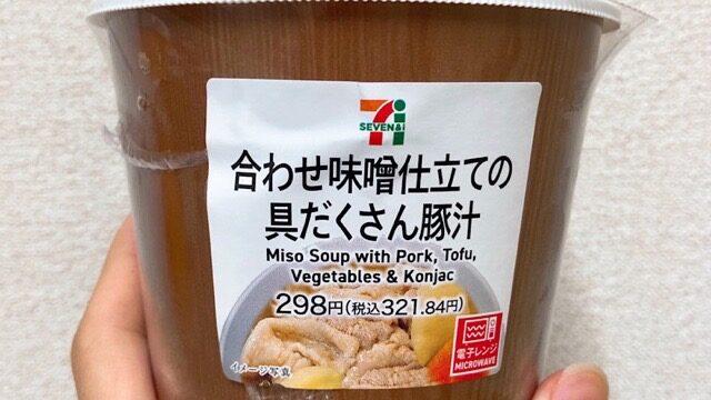 セブンの合わせ味噌仕立ての具だくさん豚汁