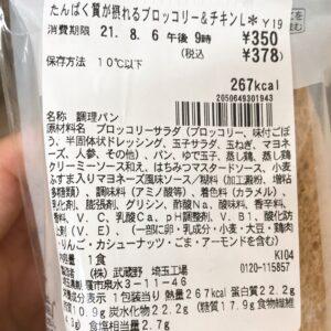 セブンのたんぱく質が摂れるブロッコリー&チキンの原材料とカロリー