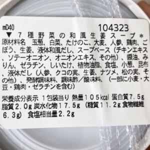 セブンの7種野菜の和風生姜スープの原材料とカロリー