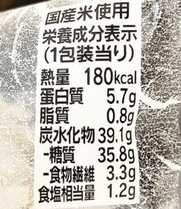 セブンの発芽雑穀米おむすび 鶏そぼろ生姜の栄養成分表示