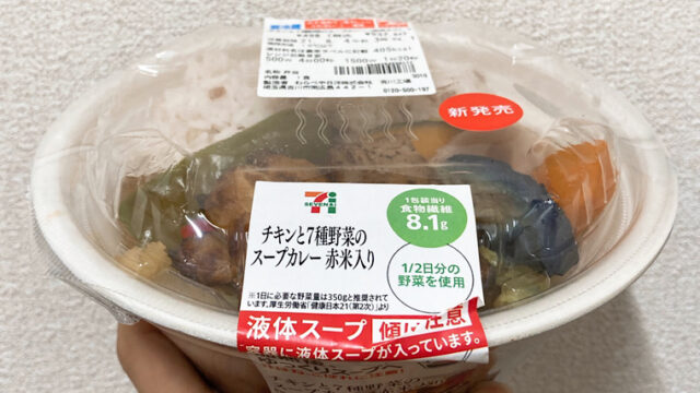 セブンのチキンと7種野菜のスープカレー 赤米入り