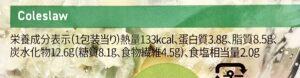 セブンのコールスローサラダの栄養成分表示