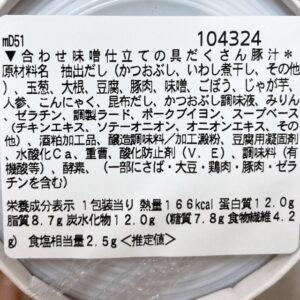 セブンの合わせ味噌仕立ての具だくさん豚汁の原材料とカロリー