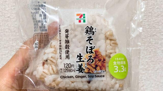 セブンの発芽雑穀米おむすび 鶏そぼろ生姜