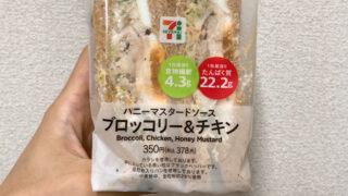 セブンのたんぱく質が摂れるブロッコリー&チキン