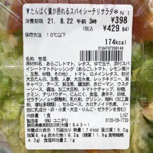 セブンのたんぱく質が摂れるスパイシーチリミートサラダの原材料とカロリー