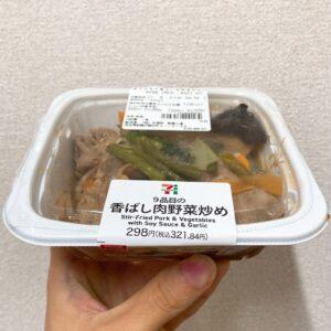 セブンの9品目の香ばし肉野菜炒め