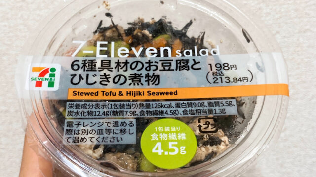セブンの6種具材のお豆腐とひじきの煮物