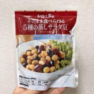 ファミマのそのまま食べられる5種の蒸しサラダ豆