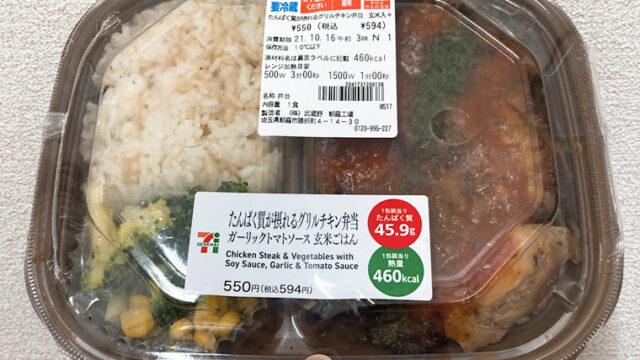 セブンのたんぱく質が摂れるグリルチキン弁当 玄米入
