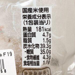 セブンの発芽雑穀米おむすび じゃこおかかのカロリー