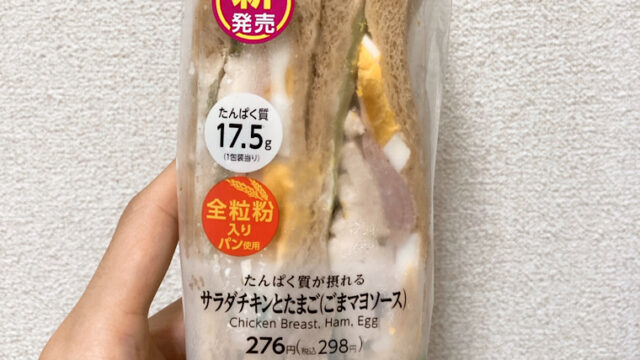 ファミマの全粒粉サンド サラダチキンとたまご(ごまマヨソース)