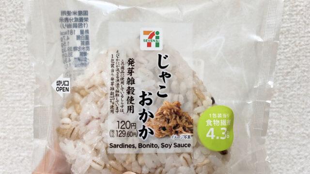 セブンの発芽雑穀米おむすび じゃこおかか