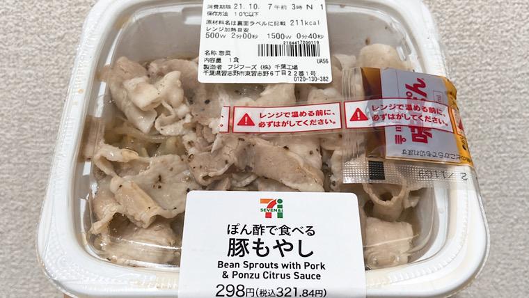 セブンのぽん酢で食べる豚もやし